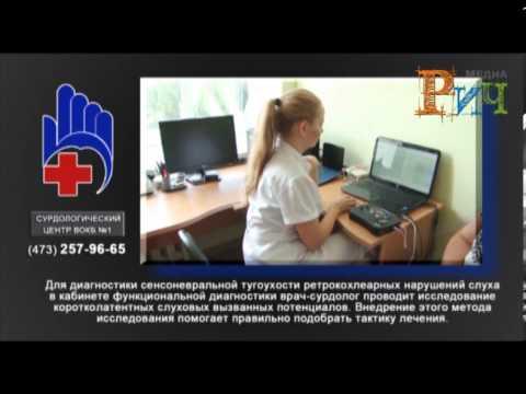 Областная больница и поликлиника  г.Воронежа- ВОКБ №1. Сурдологический центр.