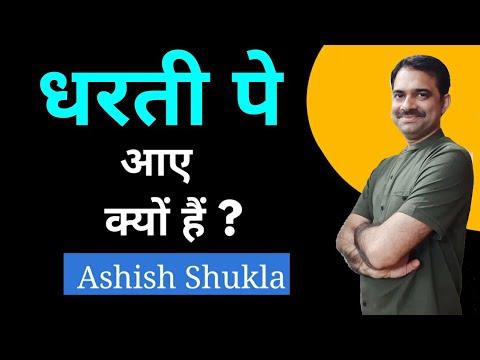 हम धरती पे क्यों आएं हैं    Ashish Shukla from Deep Knowledge