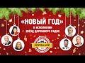 ПРЕМЬЕРА Новый год в исполнении звёзд Дорожного радио mp3