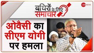 ओवैसी का सीएम योगी पर हमला - देखिए Badhir News | Non Stop News | Latest Update | Narendra Giri News