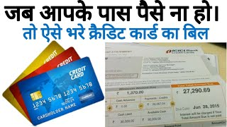 How to  pay credit card bills without money free हिन्दी में।