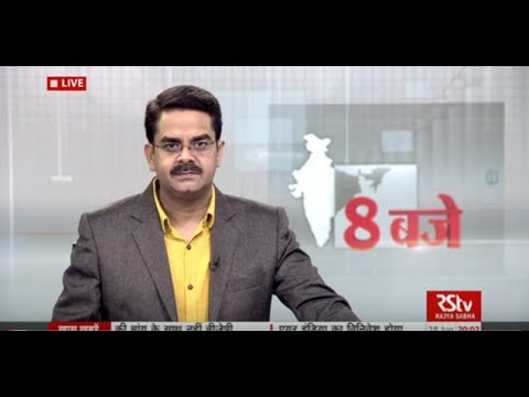 Hindi News Bulletin | हिंदी समाचार बुलेटिन – June 28, 2017 (8 pm)