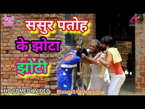Bhojpuri comedy    सरसों पसरला खातिर ससुर पतोह के झोटा झोटी    khesari 2 ,Neha ji ,Neha music world