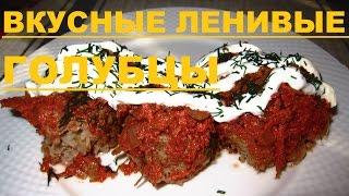 ГОЛУБЦЫ ЛЕНИВЫЕ (для любителей вкусно поесть)PENCILS LAZY
