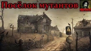 Истории на ночь - Посёлок мутантов