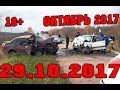 Новая Подборка Аварий и ДТП 18+ Октябрь 2017    Кучеряво Едем