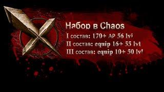 GVG Chaos vs BlackSails 28.08.2016