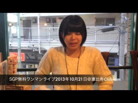 SPACE GIRLS PLANET10月21日無料ワンマンライブ@恵比寿Club aim告知【伊藤ゆい】