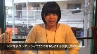 2013年10月21日(月) 『SPACE GIRLS PLANET無料ワンマンライブ!~緊急着...