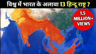 विश्व में एक या दो नहीं 13 हिन्दू राष्ट्र है, जानिये कौन कौन है यह हिन्दू राष्ट्र ?