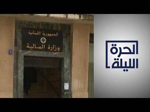 في لبنان.. أزمة اقتصادية خانقة ودين عام بقيمة 92 مليار دولار  - 17:00-2020 / 2 / 18