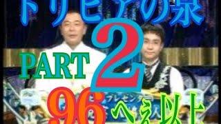 【トリビアの泉】高ヘぇ(96へぇ以上)を獲得したトリビア集 ~PART2~