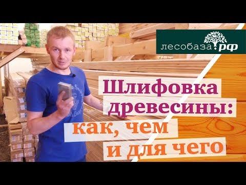 Шлифовка древесины: как, чем и для чего