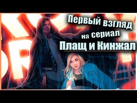 Плащ и кинжал/Cloak And Dagger - очередной ШЛАК из вселенной марвел? | Драный обзор