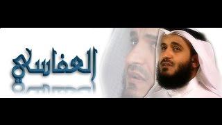الشيخ مشاري العفاسي سورة يوسف تريح القلب جداً