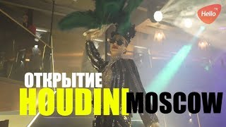Ресторан Houdini  Москва | Гудини Москва  | Открытие ресторана Houdini в Москве
