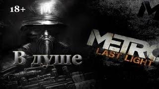 Metro: Last Light. Бонус ''В душе''.