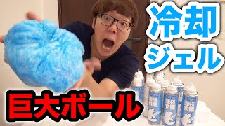 大量の冷却スプレージェルで巨大ボール作ってみた!【真似しないでね】 thumbnail