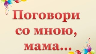 Поговори со мною, мама... Маме - 90