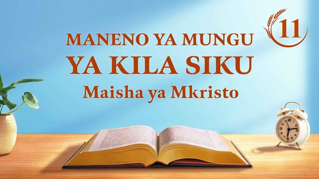 Maneno ya Mungu ya Kila Siku | Kujua Hatua Tatu za Kazi ya Mungu Ndiyo Njia ya Kumjua Mungu | Dondoo 11