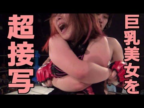 【ガンプロ】巨乳美女レスラーを超接写で撮影!シバター vs 石橋葵