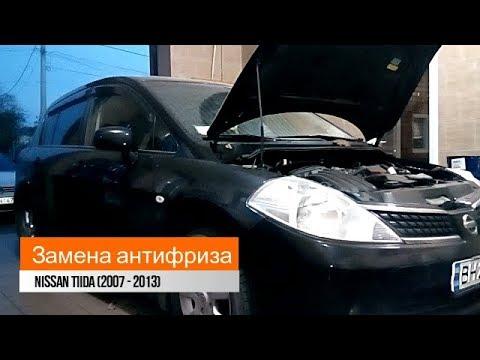 Полная замена антифриза Nissan Tida 1.6 (2007-2013)/replacement of antifreeze Nissan Tida