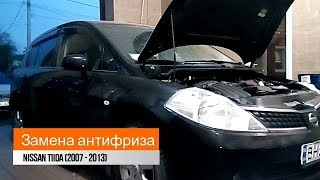 Полная замена антифриза Nissan Tida 1.6 (2007-2013)/replacement of antifreeze Nissan Tida
