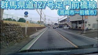 群馬県道127号足門前橋線(高崎市~前橋市)