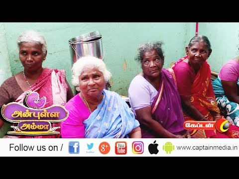 Mother's Day Special | அன்புள்ள அம்மா | அன்னையர் தினம் | Captain Tv    |   Like: https://www.facebook.com/CaptainTelevision/ Follow: https://twitter.com/captainnewstv Web:  http://www.captainmedia.in