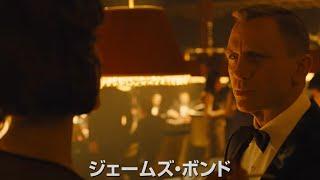 映画『007/ノー・タイム・トゥ・ダイ』特別映像(What Is Bond)