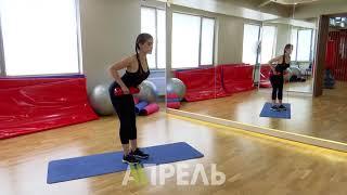 Фитнес без ошибок: комплекс упражнений для талии \\ Апрель ТВ