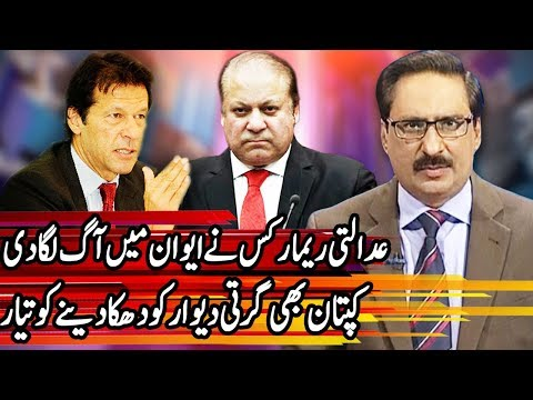 Kal Tak with Javed Chaudhry – 20 February 2018 | Express News