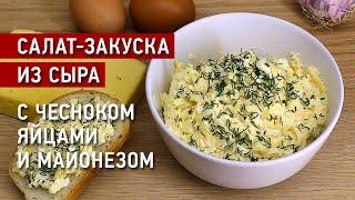 Салат-закуска из сыра с чесноком, яйцом и майонезом на скорую руку