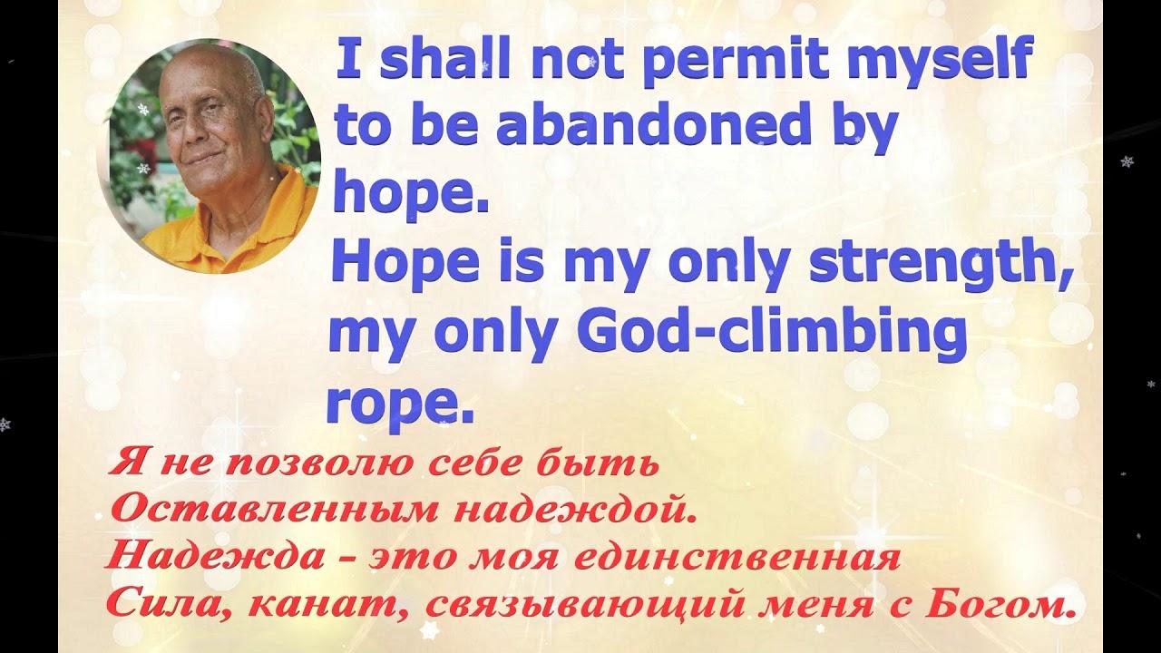 Песня Шри Чинмоя  «I Shall Not Permit Myself», споём вместе.