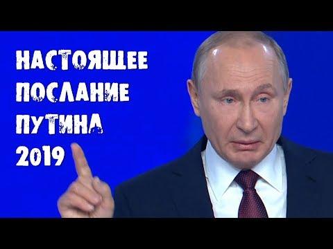 Настоящее Послание Путина