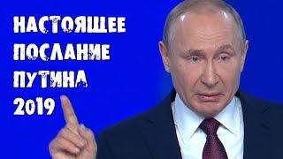 Настоящее Послание Путина 2019