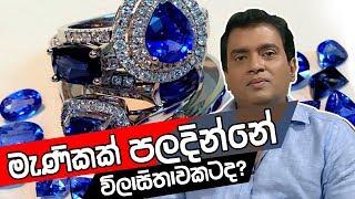 Piyum Vila   මැණිකක් පලදින්නේ විලාසිතාවකටද?    04 - 04 - 2019   Siyatha TV Thumbnail