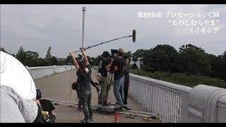【東村山市】東村山市プロモーション動画「たのしむらやま(メイキング版)」