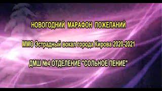 Новогодний марафон пожеланий ММО Эстрадный вокал Кирова (ДМШ№4)