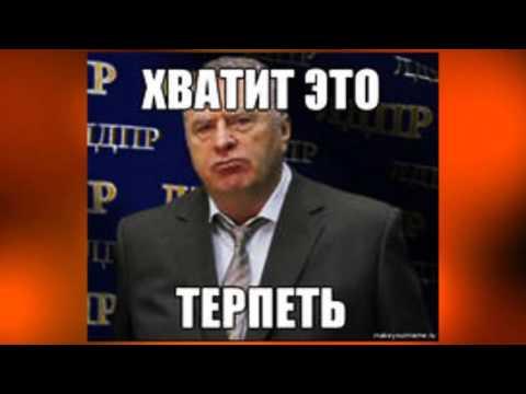 """""""ОДНОЗНАЧНО ЖИРИНОВСКИЙ!"""" Лучшая песня о Владимире Вольфовиче!"""