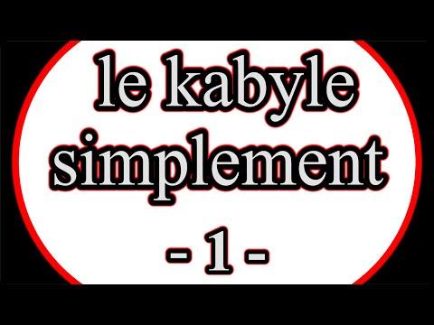 Parler kabyle simplement, vidéo 1