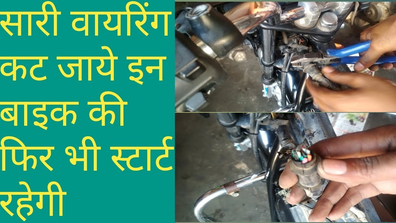 Motorcycle wiring in hindi - YouTube