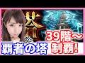 【モンストPART179】覇者の塔!最終日に初制覇!39階~【yuki】