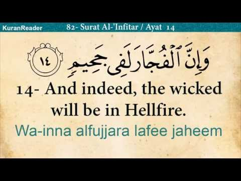 quran:-82.-surat-al-infitar-(the-cleaving):-arabic-and-english-translation-with-audio-hd