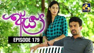 Aeya Episode 179|| ''ඇය ''  ||  23rd August 2020 Thumbnail