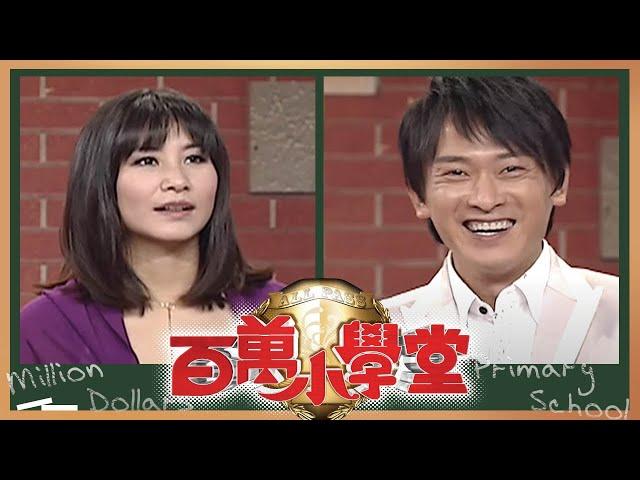 百萬小學堂 第 037 集 順子 黃騰浩 Alisa 徐貴櫻 王識賢