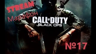 Марафон прохождения Call of Duty. На ветеране.№17 (Call of Duty Black Ops)