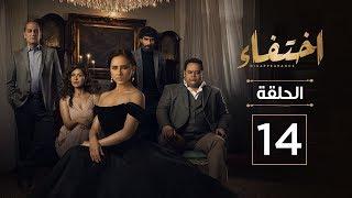 مسلسل اختفاء| الحلقة الرابعة عشر - Akhtefa Episode 14