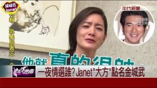 形象活潑性感的Janet,無論主持、演藝都一把罩,日前擔任520國宴晚會主...