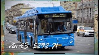 """""""Транспорт России"""". Автобус ЛиАЗ-5292.71   Bus LiAZ-5292.71"""